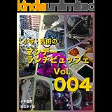小寺・西田の「マンデーランチビュッフェ」 Vol.4