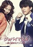 グッバイマヌル~僕と妻のラブバトル ノーカット完全版 DVD BOX II