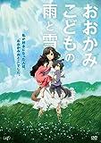 おおかみこどもの雨と雪 期間限定スペシャルプライス版DVD