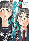 あさひなぐ 7 (7) (ビッグコミックス)