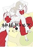 神様ドォルズ 9 (サンデーGXコミックス)