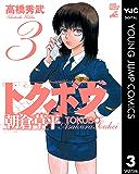 トクボウ朝倉草平 3 (ヤングジャンプコミックスDIGITAL)