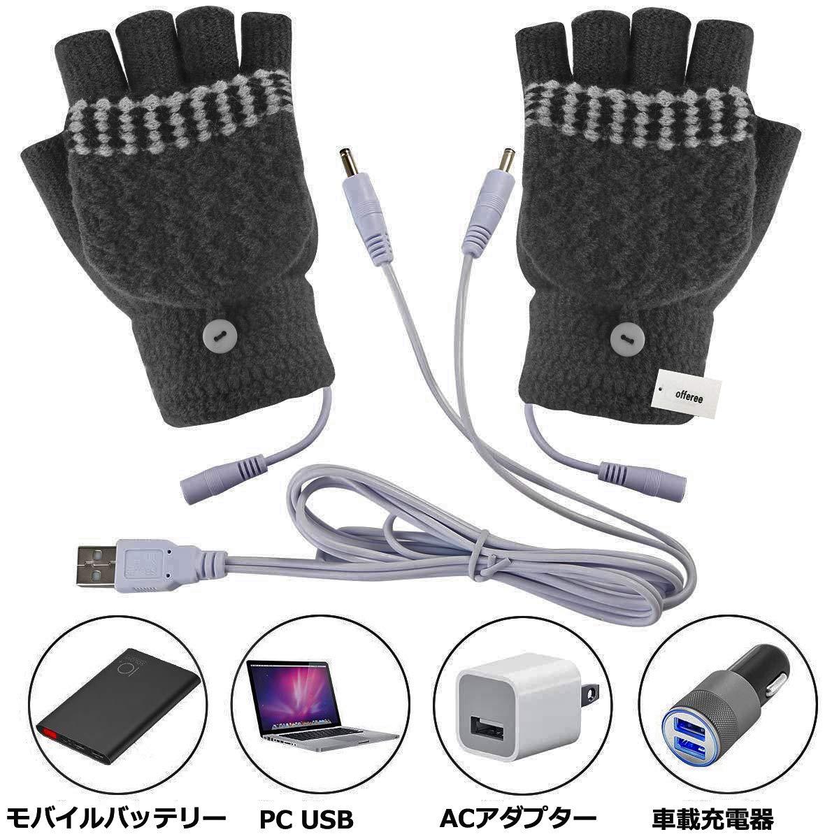 USBグローブ ヒーター手袋