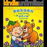 爬树男孩泰利之拯救小熊 (儿童图书探险教育丛书 Book 5) (English Edition)