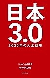 日本3.0 2020年の人生戦略 (幻冬舎単行本)