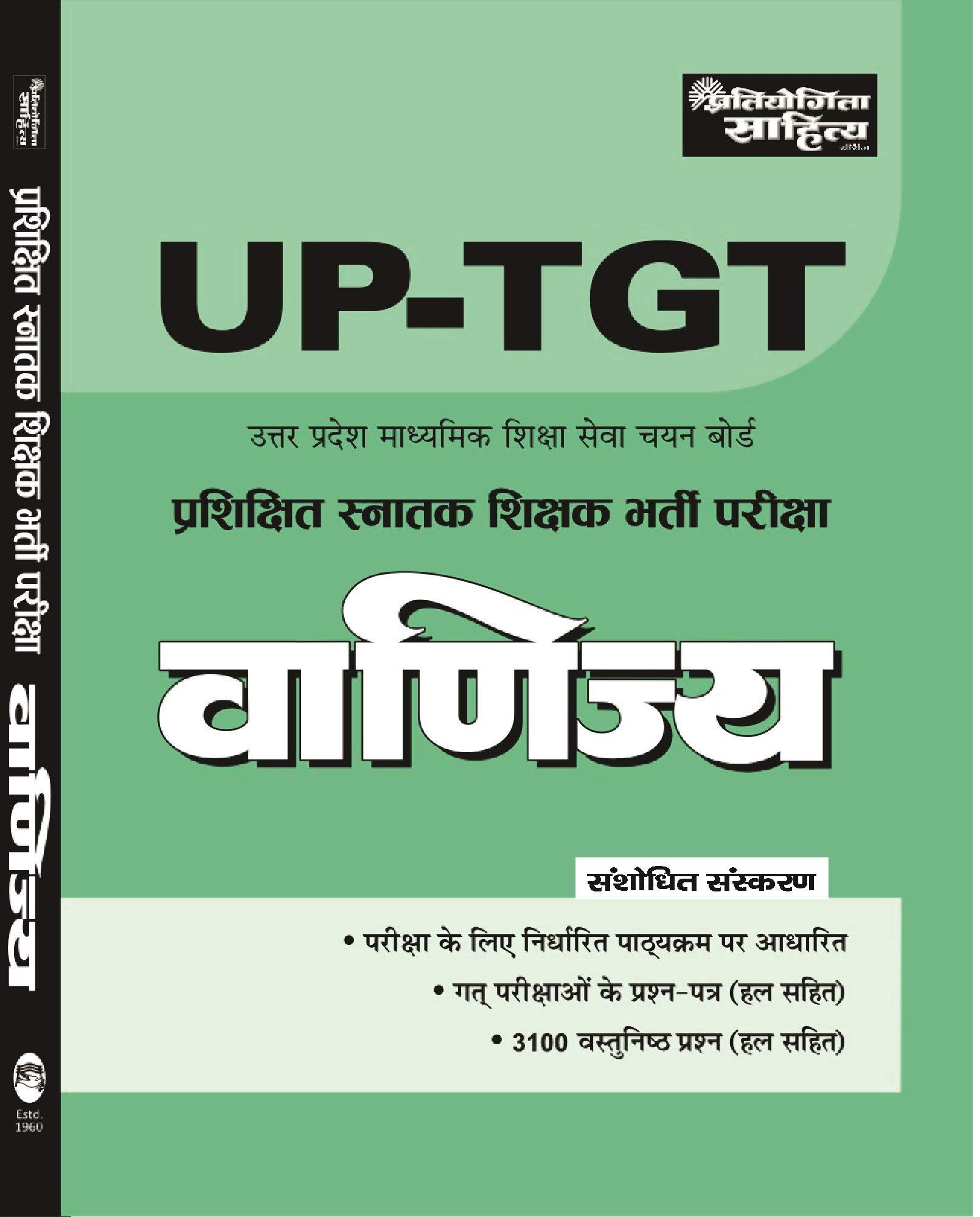 Sahitya Bhawan best book for UP TGT Exam subject Commerce in Hindi medium