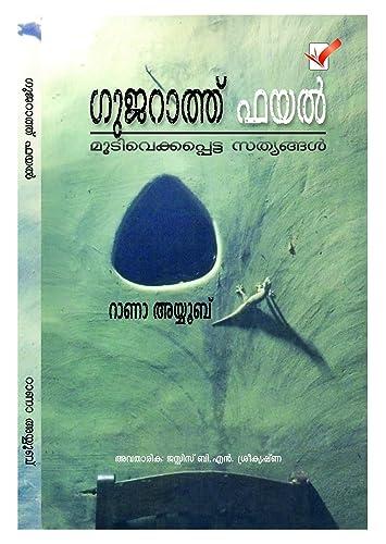 Gujarat File - Moodivekkappetta Sathyangal (Malayalam)