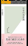 日本の美意識 (光文社新書)