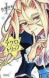 アクロトリップ 1 (りぼんマスコットコミックス)