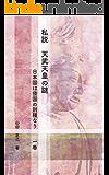 私説 天武天皇の謎 日本国は倭国の別種なり 一巻