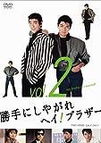 勝手にしやがれヘイ! ブラザー VOL.2 [DVD]