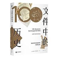 文件中的历史:改变世界历史进程的100份文件