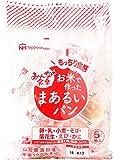 [冷凍] 日本ハム みんなの食卓®お米で作ったまあるいパン 275g