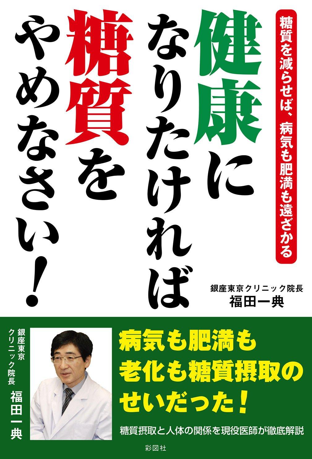 Download Kenko ni naritakereba toshitsu o yamenasai : Toshitsu o heraseba byoki mo himan mo tozakaru. pdf