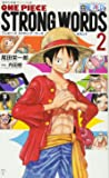 ONE PIECE STRONG WORDS  2 (集英社新書)