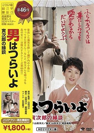 Amazon | 松竹 寅さんシリーズ 男はつらいよ 寅次郎の縁談 [DVD] | 映画