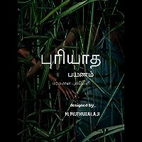 புரியாத பயணம்: மர்மமான புல்வெளி (Tamil Edition)