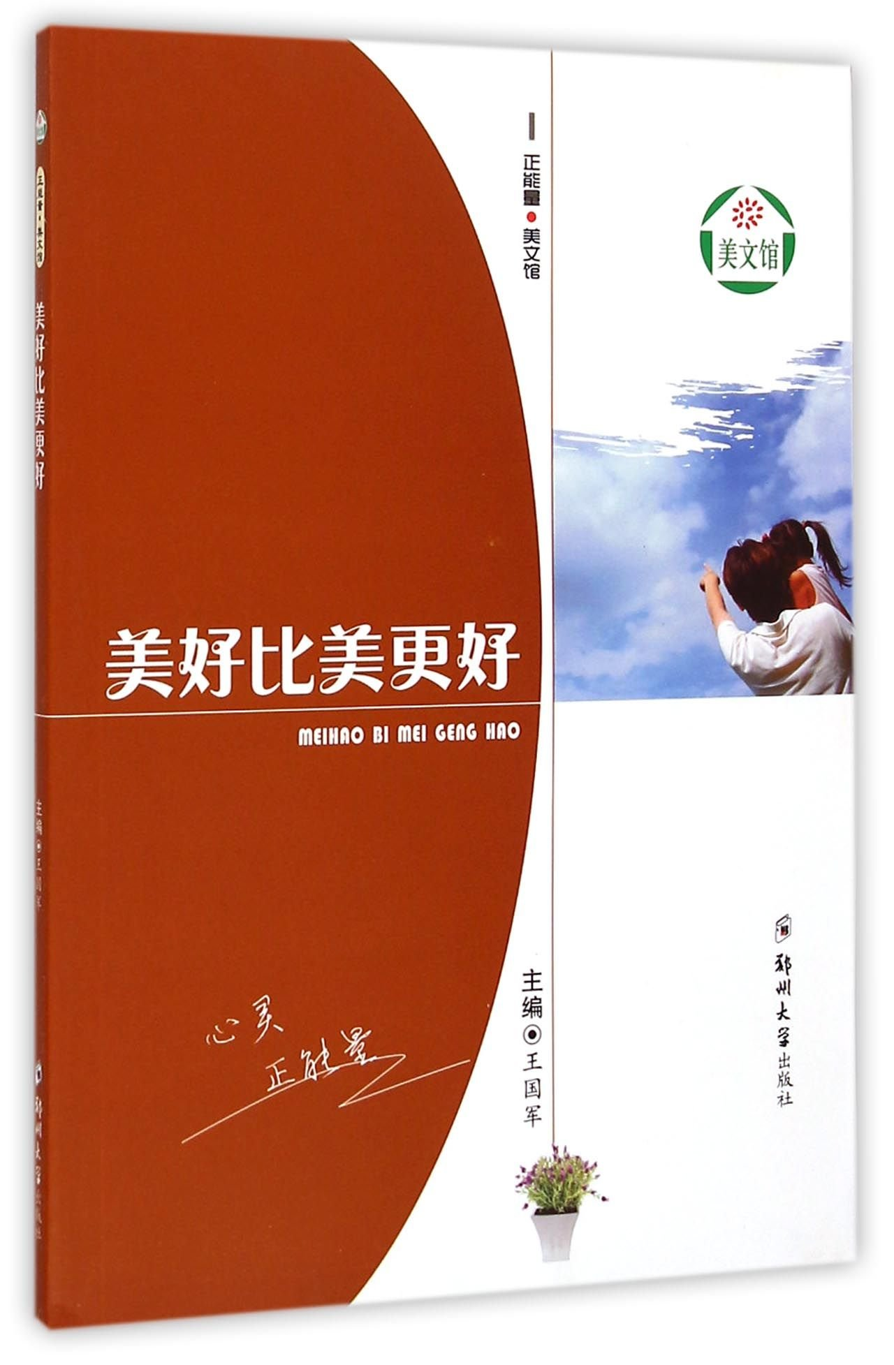 Fineness is Better than Beauty (Chinese Edition) ebook