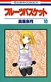 フルーツバスケット 10 (花とゆめコミックス)