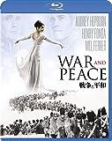 戦争と平和 [Blu-ray]