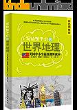 写给孩子们的世界地理:彩色图解版 (美国中小学最佳课外读本)
