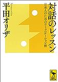 対話のレッスン 日本人のためのコミュニケーション術 (講談社学術文庫)