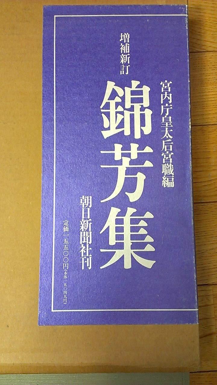 錦芳集 | 宮内庁皇太后宮職 |本 | 通販 | Amazon