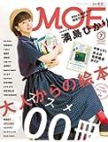 MOE (モエ) 2017年7月号【特集:大人からの絵本 おすすめの300冊】