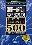 国家一般職[大卒]専門試験 過去問500 2017年度 (公務員試験 合格の500シリーズ 4)