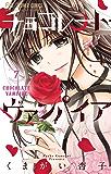 チョコレート・ヴァンパイア(7) (フラワーコミックス)