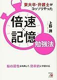 東大卒・弁護士がコッソリやった 倍速×記憶勉強法 (Asuka business & language book)
