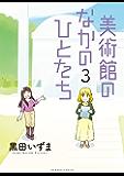 美術館のなかのひとたち(3) (バンブーコミックス 4コマセレクション)