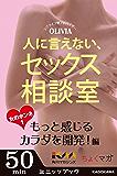 人に言えない、セックス相談室 女のホンネ(1)~もっと感じるカラダを開発!編~ (カドカワ・ミニッツブック)