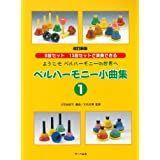 SUZUKI スズキ ベルハーモニー曲集 8音セット・13音セットでできる ベルハーモニー小曲集1 改訂新版