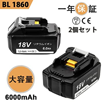ドリル DC18RC 電動工具 18V BL1850B 正規品 電池残量インジケーター付き 送料無料 BL1830 BL1840 BL1860 2個セット! マキタ バッテリー リチウムイオン 純正 インパクト 5.0ah