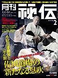 月刊 秘伝 2019年 02月号