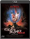 【Amazon.co.jp限定】ビヨンド・ザ・ダークネス/嗜肉の愛 -HDリマスター版-(オリジナル特典付) [Blu-ray]