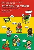 ジャマイカン・パトワ語辞典: 言葉・文化・歴史・レゲエミュージック・食などジャマイカがまるごと楽しめる