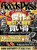 GOODS PRESS(グッズプレス) 2018年 01 月号 [雑誌]