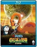 映画ドラえもん のび太の恐竜 2006【ブルーレイ版】 [Blu-ray]
