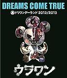 裏ドリワンダーランド 2012/2013 [Blu-ray]