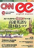CNN english express(イングリッシュ・エクスプレス) 2015年 10月号 [雑誌]