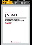 バッハ平均律クラヴィーア曲集1【ブランクエディション】 BWV846-869 3線譜,クロマチックノーテーション