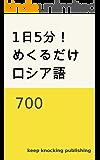 1日5分!めくるだけ ロシア語 700 Yellow