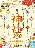 日本の神社ベストランキング最新版 (晋遊舎ムック)