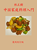 中国家庭料理入門