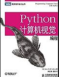 Python计算机视觉编程 (图灵程序设计丛书)