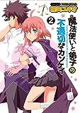 魔法使い(♂)と弟子(♀)の不適切なカンケイ 2 (電撃コミックス)