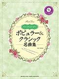 フルートデュオ ポピュラー&クラシック名曲集  【ピアノ伴奏CD&伴奏譜付】