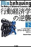 行動経済学の逆襲 下 (ハヤカワ文庫NF)